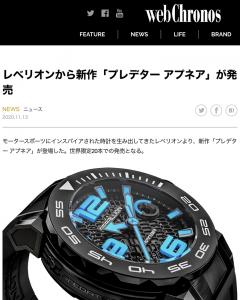 「web Chronos」にアプネアが掲載されました。